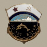 Жетон 60 лет ВЛКСМ
