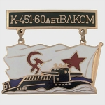 Значок К-451 60летВЛКСМ