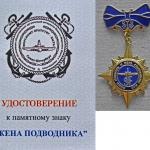 Санкт-Петербург, Парголово, День ВМФ 29.07.12. Празднование 40-летия формирования первого экипажа РПК СН К-451
