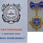 Санкт-Петербург, Парголово, День ВМФ 27.07.2014. Празднование 40-летия первой боевой службы РПК СН К-451 с первым экипажем на борту